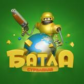 Скриншот игры Батла